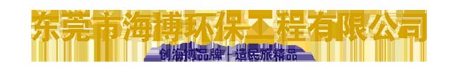 海博专业生产厂家